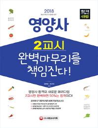 영양사 2교시 완벽마무리를 책임진다!(2018)(개정판 2판)