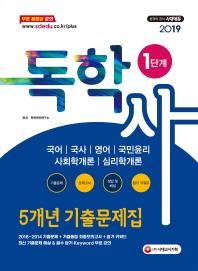 독학사 1단계 5개년 기출문제집(2019)