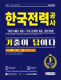 한국전력공사(한전) NCS+전공 5개년 기출복원문제(2021)(All-New 기출이 답이다!)(7판)