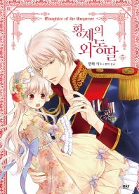 황제의 외동딸. 5