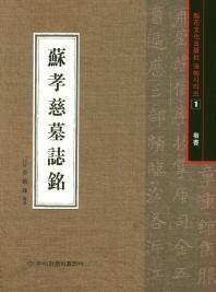 소효자묘지명(이화문화출판사 법첩시리즈 1)