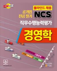 NCS 경영학 직무수행능력평가(2018)(7판)