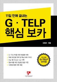 G TELP 핵심 보카(11일 만에 끝내는)