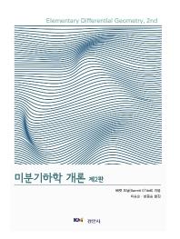 미분기하학 개론(2판)