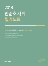 민준호 사회 필기노트(2018)