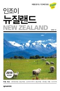 인조이 뉴질랜드(2018)