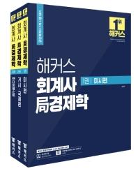 해커스 회계사 국 경제학 세트(2021)(전3권)