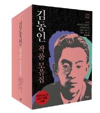 김동인 작품 모음집 세트(전5권)(전5권)