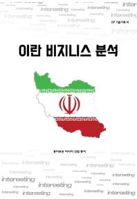 이란 비지니스 분석(흥미로운 미디어 산업 총서)