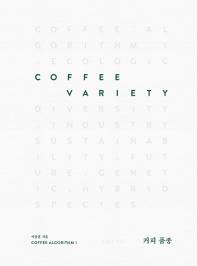 커피 품종(Coffee Variety)(Coffee Algorithm 1)(양장본 HardCover)