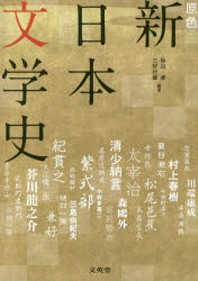 原色新日本文學史 ビジュアル解說 增補版