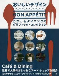 おいしいデザイン カフェ&ダイニングのグラフィック.コレクション