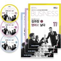 김과장 비지니스 영어로 날다+방송CD(9.10.11월)(2017)(EBS FM 라디오)(CD3장포함)(전3권)