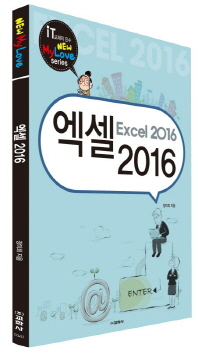 엑셀(Excel) 2016(New My Love series)