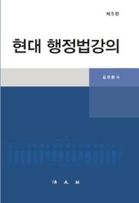 현대 행정법강의(5판)(양장본 HardCover)