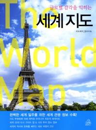 세계지도(글로벌 감각을 익히는)(개정판)