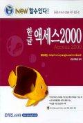한글 액세스 2000(NEW할수있다)