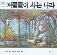 괴물들이 사는 나라(네버랜드 세계의 걸작 그림책 16)