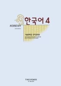 �ѱ���. 4(2��)(Paperback)