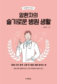 암환자의 슬기로운 병원 생활(암, 알아야 이긴다 3)