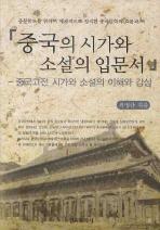 중국의 시가와 소설의 입문서