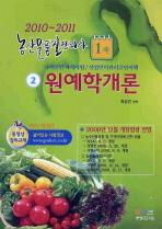 원예학개론(농산물품질관리사 1차)(2010-2011)