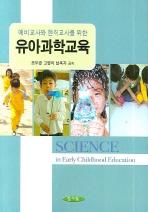 유아과학교육(예비교사와 현직교사를 위한)