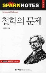 철학의 문제(SPARK NOTES 27)