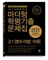고등 영어어법 어휘 고1 전국연합 모의고사(2016 학평대비)