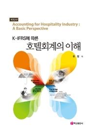 호텔회계의 이해(K-IFRS에 따른)(개정판)(양장본 HardCover)