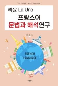 프랑스어 문법과 해석연구(라윤 La Une)