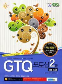 GTQ 포토샵 2급(3급포함)(CD1장포함)