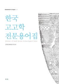 한국고고학 전문용어집(중앙문화제연구원 학술총서 41)