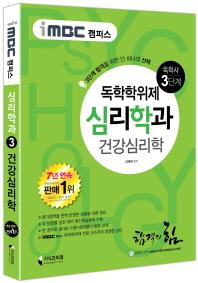 건강심리학(독학학위제 독학사 심리학과 3단계)(iMBC 캠퍼스)