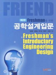 공학설계입문(Freshman을 위한)(2판)