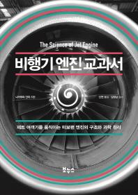 비행기 엔진 교과서(지적 생활자를 위한 교과서 시리즈)
