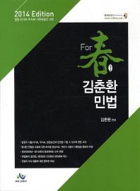 김춘환 민법(2014)(포춘) #