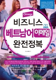 비즈니스 베트남어 이메일 완전정복(Omega)