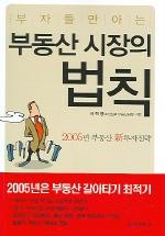 부동산 시장의 법칙(부자들만 아는)