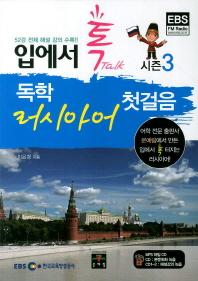 입에서 톡 독학 러시아어 첫걸음(CD3장포함)