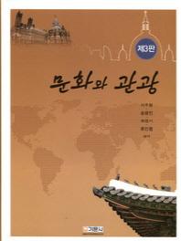 문화와 관광(3판)