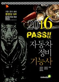 자동차 정비기능사(2016)(Pass)