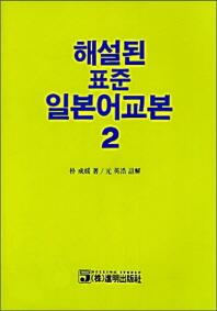 해설된 표준 일본어교본. 2
