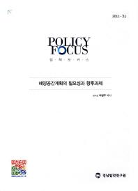 해양공간계획의 필요성과 향후과제(정책포커스 2011-31)