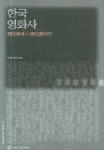 한국 영화사 2008.02.29 초판 2쇄
