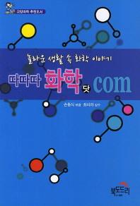따따따 화학 닷 com(개정판)