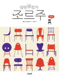 상상수집가 조르주. 5: 의자
