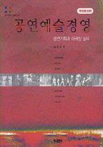 공연예술경영(개정증보판)(양장본 HardCover)