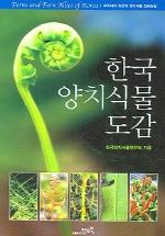 한국 양치식물 도감