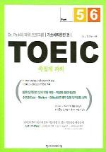 TOEIC 족집게 과외 (기초체력훈련편)(Part 5,6)